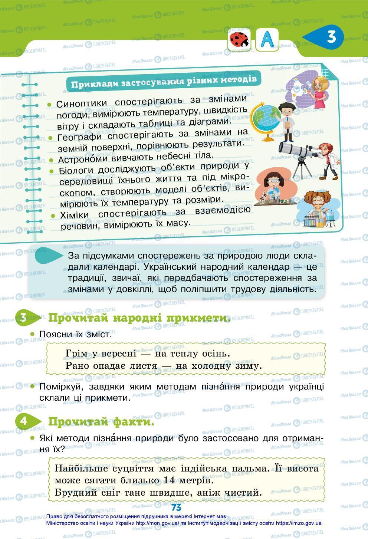 Підручники Я досліджую світ 3 клас сторінка 73