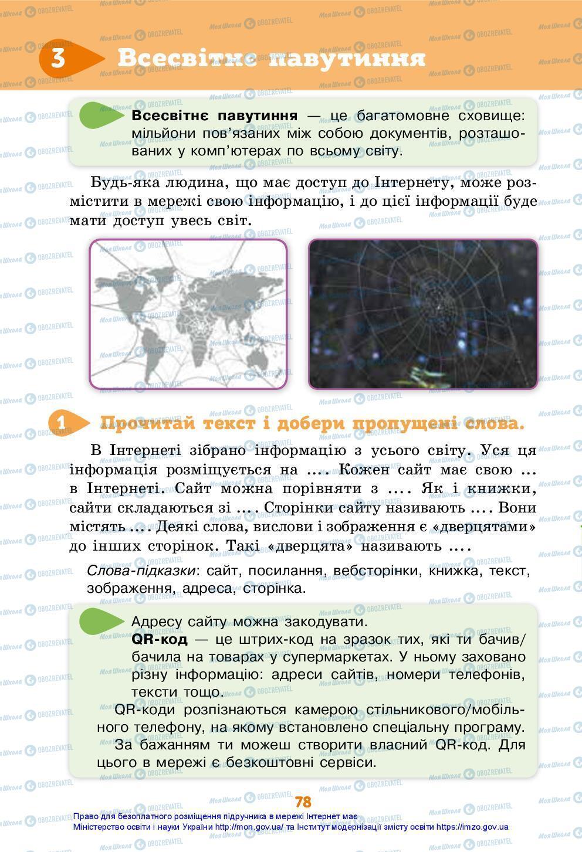 Підручники Я досліджую світ 3 клас сторінка 78