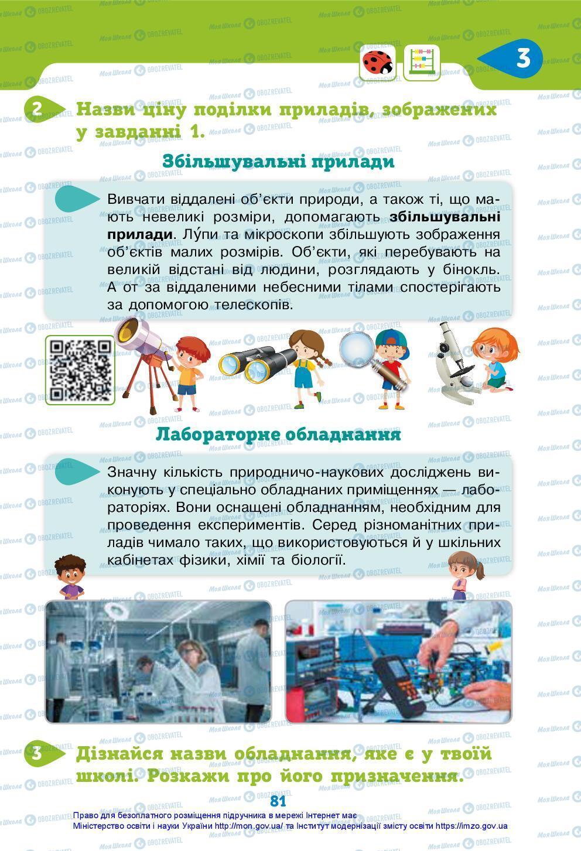 Підручники Я досліджую світ 3 клас сторінка 81