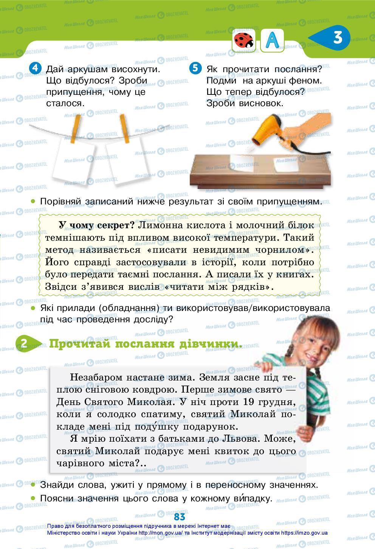 Підручники Я досліджую світ 3 клас сторінка 83