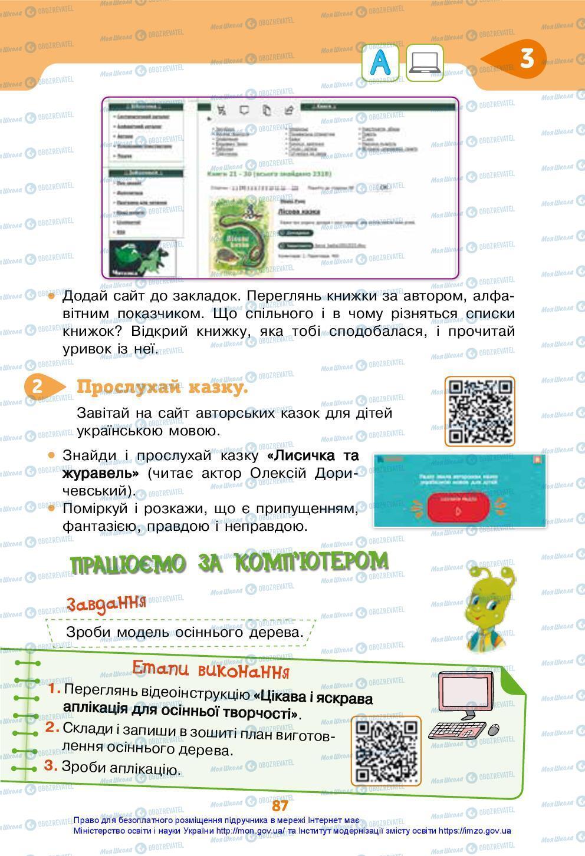 Підручники Я досліджую світ 3 клас сторінка 87