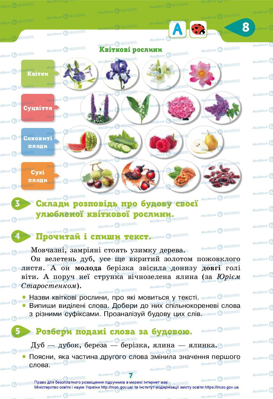 Учебники ЯДС (исследую мир) 3 класс страница 7