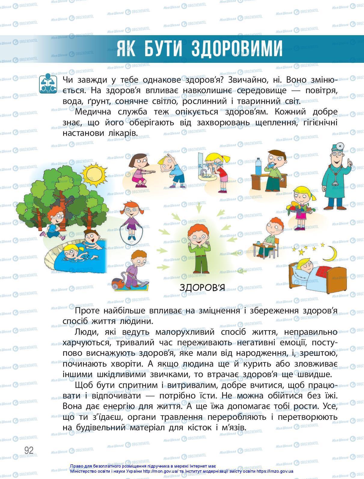 Підручники Я досліджую світ 3 клас сторінка 92