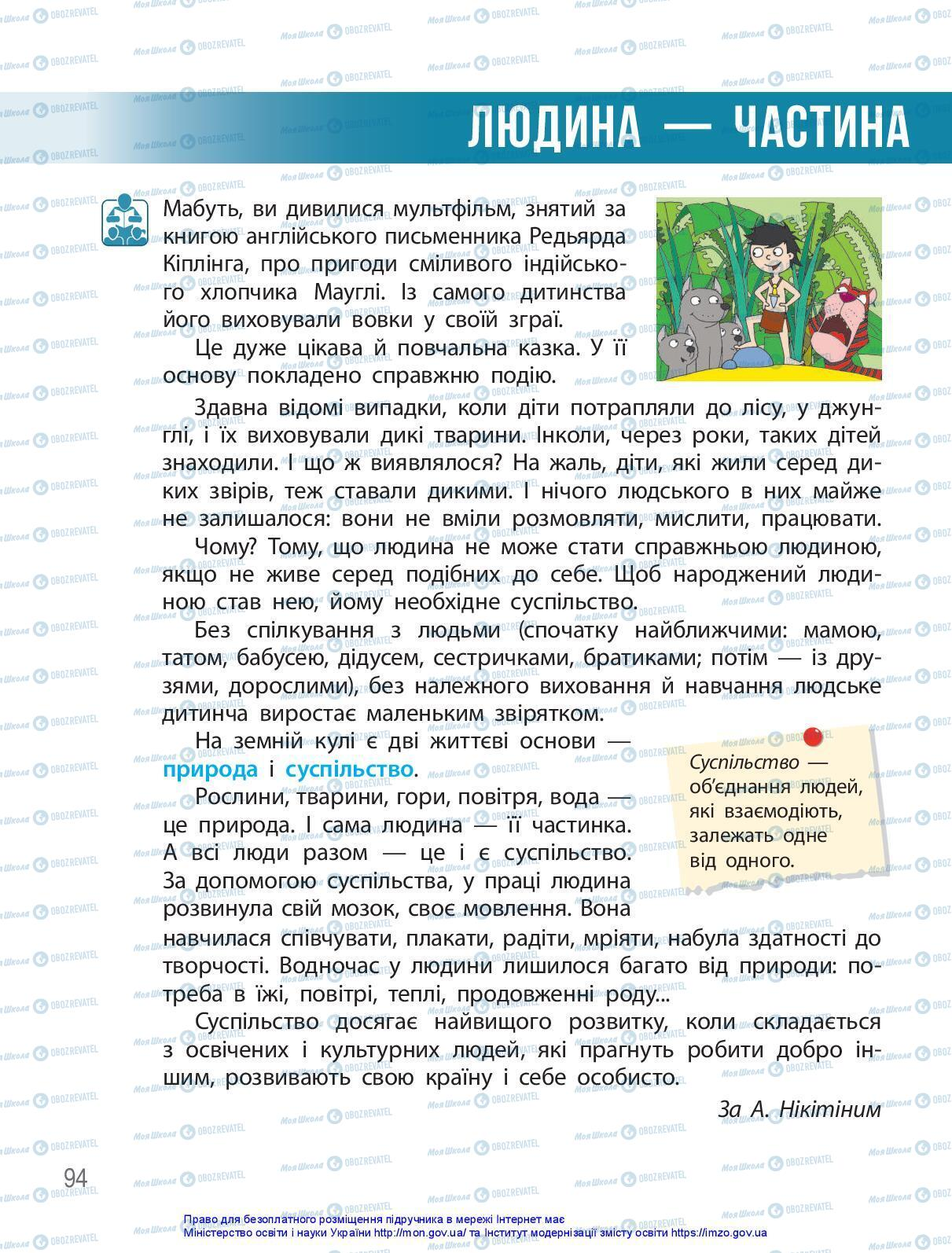 Підручники Я досліджую світ 3 клас сторінка 94