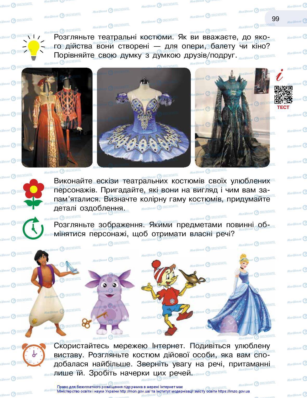Учебники Искусство 3 класс страница 99