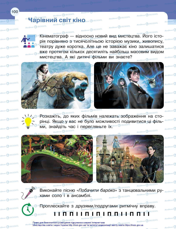 Учебники Искусство 3 класс страница 100