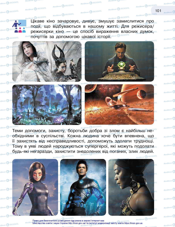 Учебники Искусство 3 класс страница 101