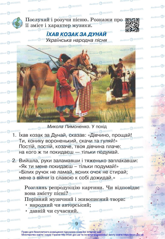 Учебники Искусство 3 класс страница 9