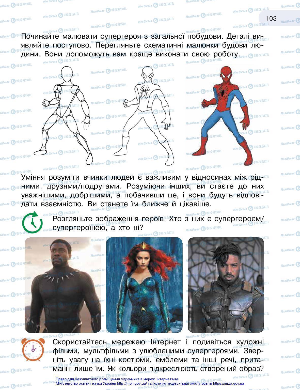 Учебники Искусство 3 класс страница 103