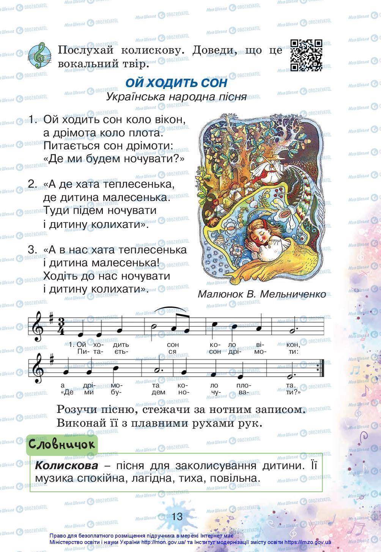 Підручники Мистецтво 3 клас сторінка 13