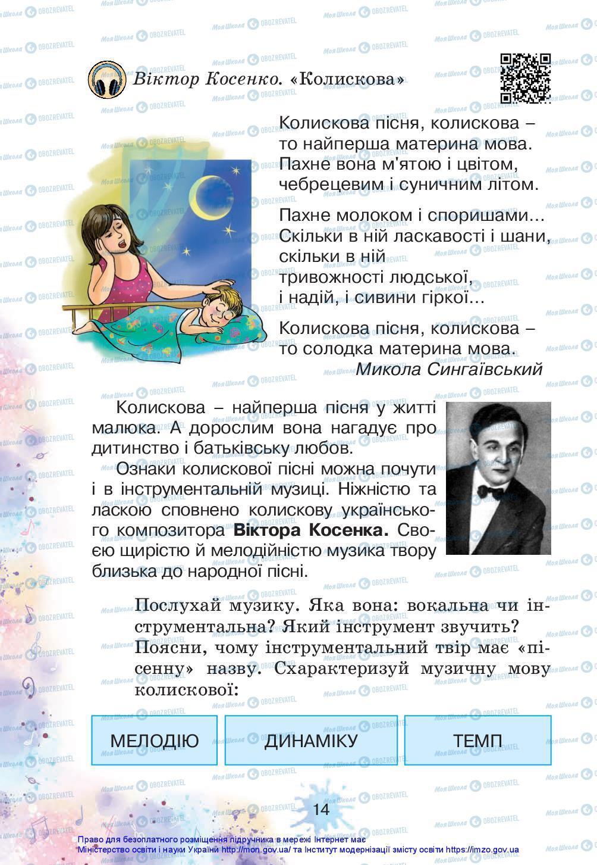 Учебники Искусство 3 класс страница 14