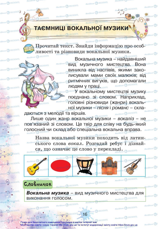 Підручники Мистецтво 3 клас сторінка 16