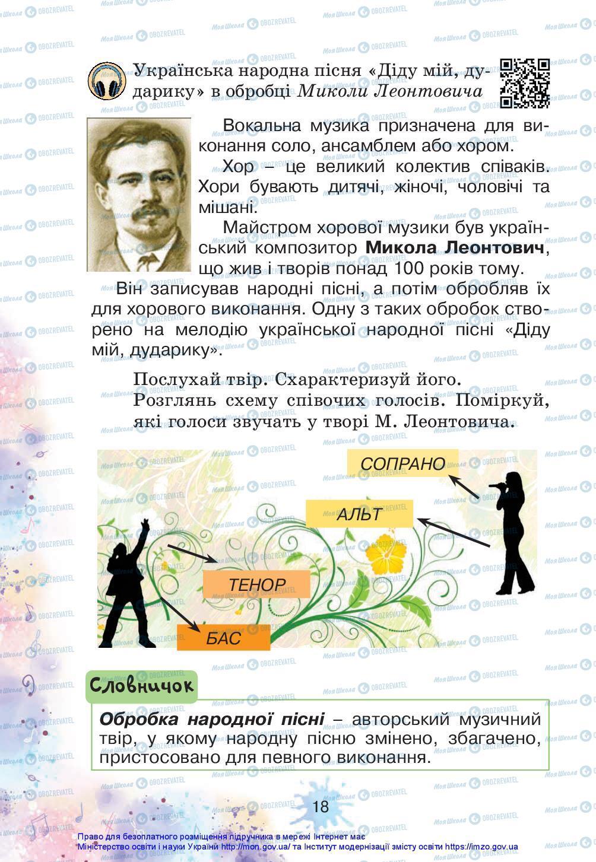 Учебники Искусство 3 класс страница 18