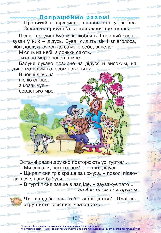 Учебники Искусство 3 класс страница 19