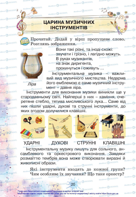 Учебники Искусство 3 класс страница 20