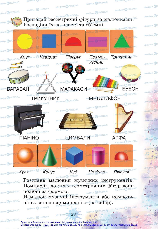 Учебники Искусство 3 класс страница 23