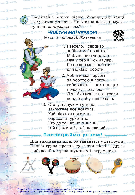 Учебники Искусство 3 класс страница 26