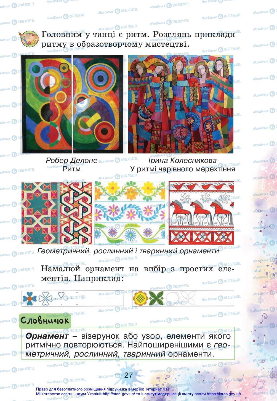 Учебники Искусство 3 класс страница 27