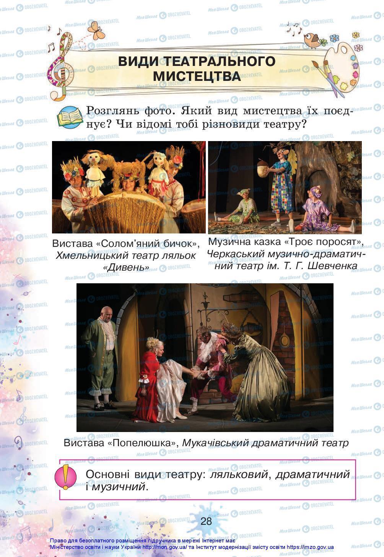 Учебники Искусство 3 класс страница 28