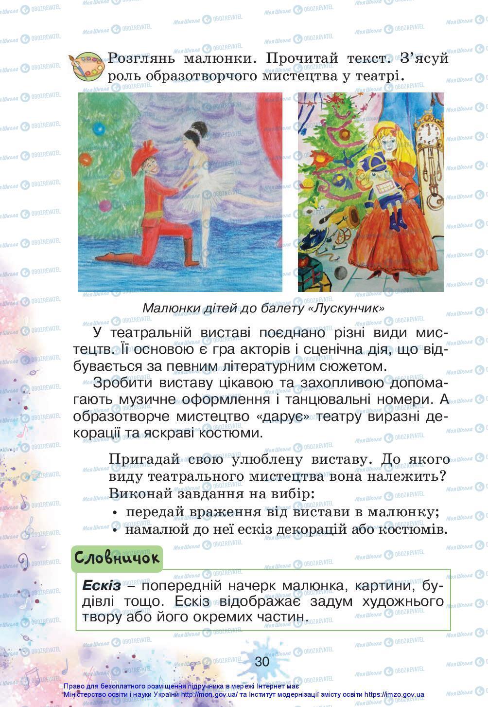 Учебники Искусство 3 класс страница 30