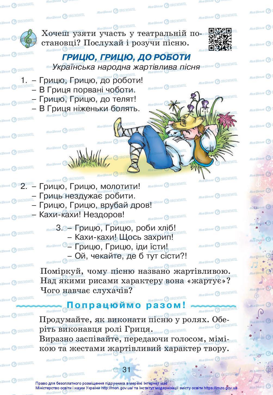 Учебники Искусство 3 класс страница 31