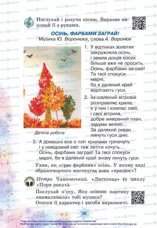 Учебники Искусство 3 класс страница 36