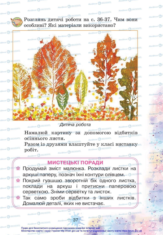Учебники Искусство 3 класс страница 37