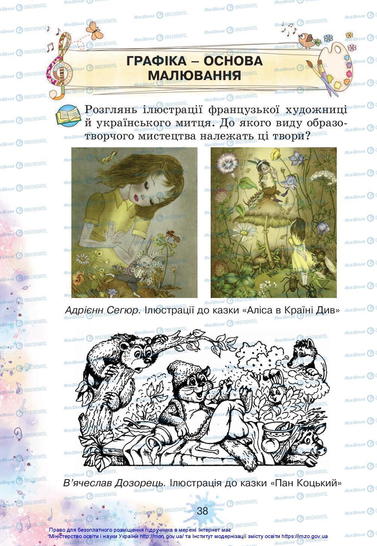Учебники Искусство 3 класс страница 38