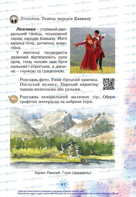 Підручники Мистецтво 3 клас сторінка 41