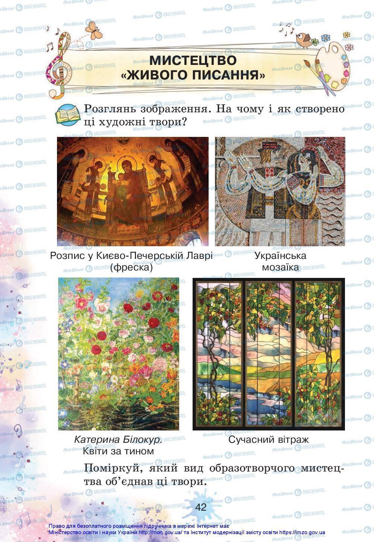 Підручники Мистецтво 3 клас сторінка 42