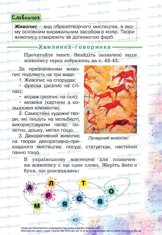 Підручники Мистецтво 3 клас сторінка 43