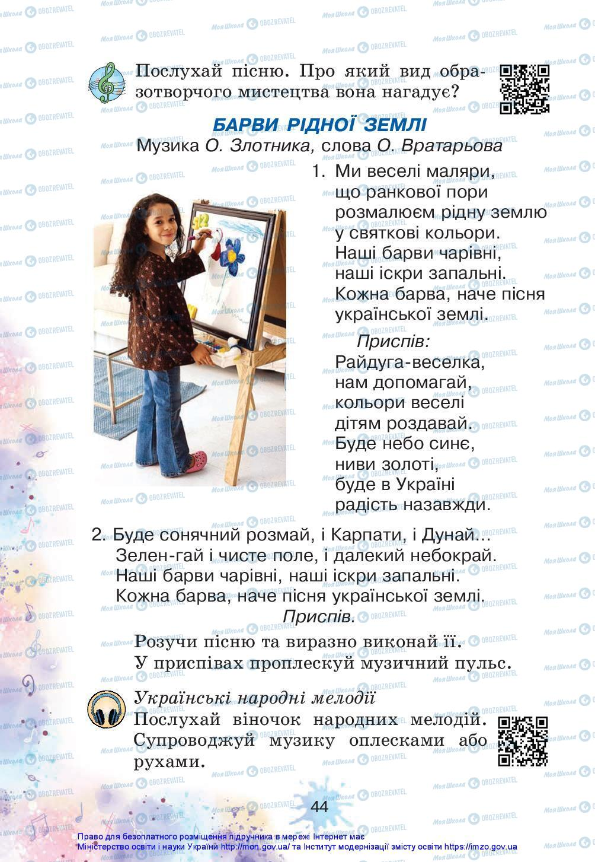 Учебники Искусство 3 класс страница 44