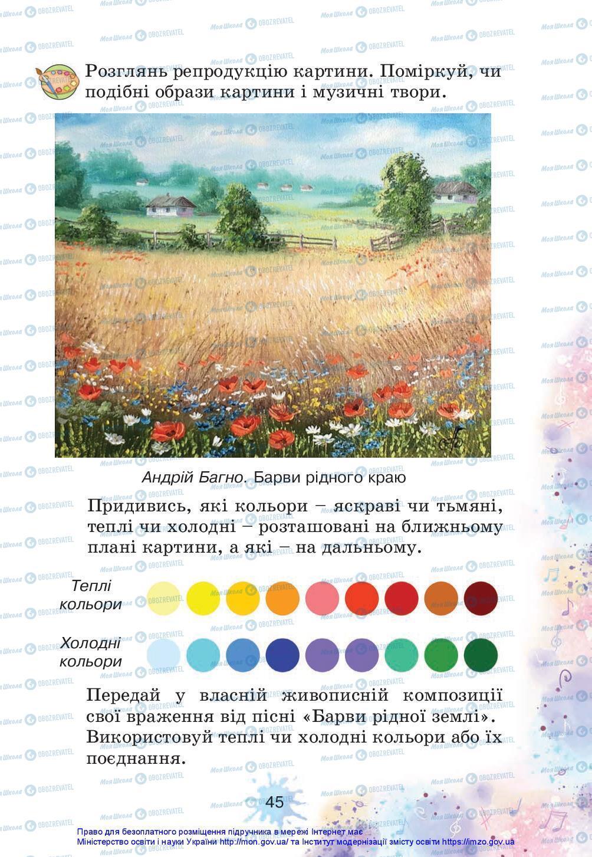 Учебники Искусство 3 класс страница 45