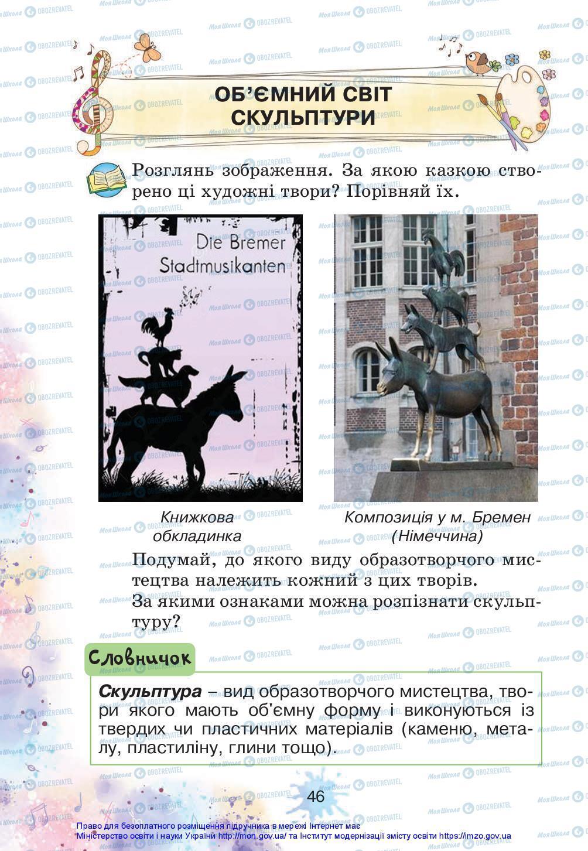 Учебники Искусство 3 класс страница 46