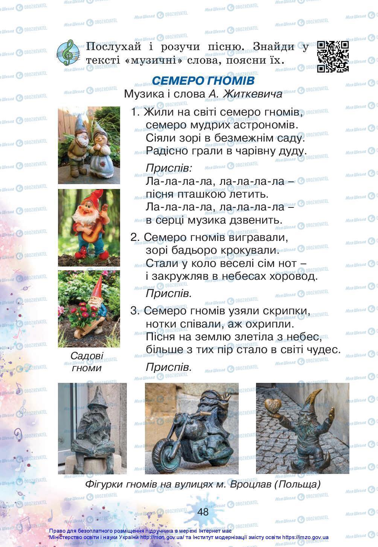 Учебники Искусство 3 класс страница 48
