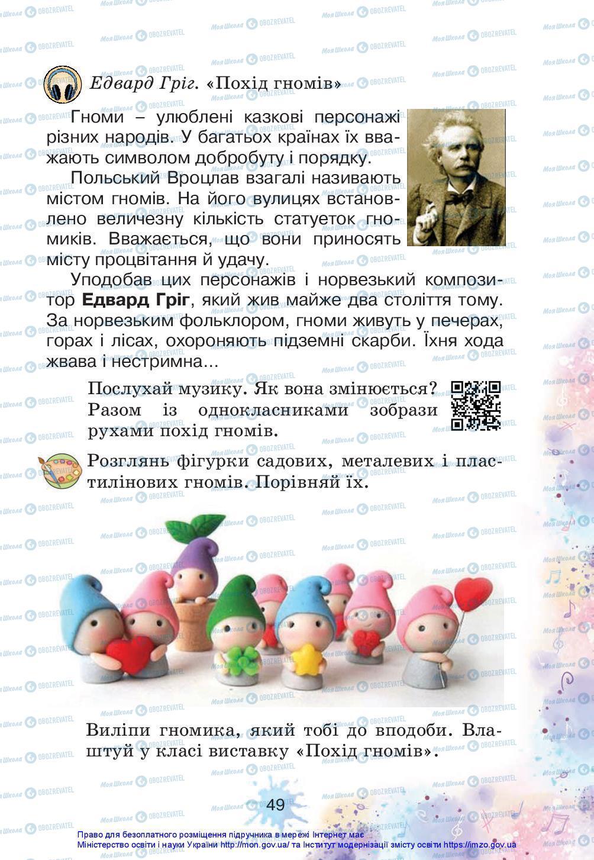 Учебники Искусство 3 класс страница 49