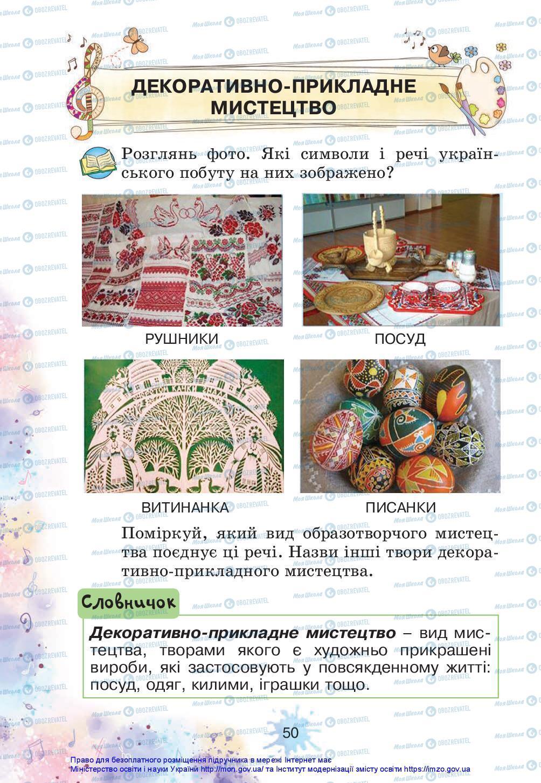 Підручники Мистецтво 3 клас сторінка 50