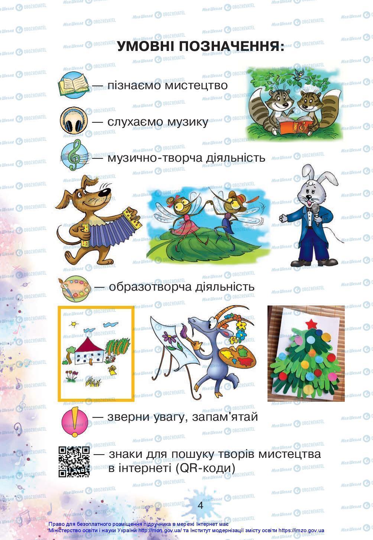 Підручники Мистецтво 3 клас сторінка 4
