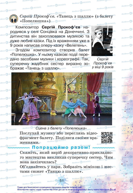 Учебники Искусство 3 класс страница 51