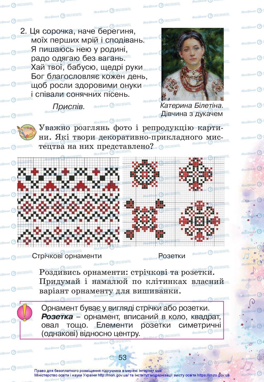 Учебники Искусство 3 класс страница 53