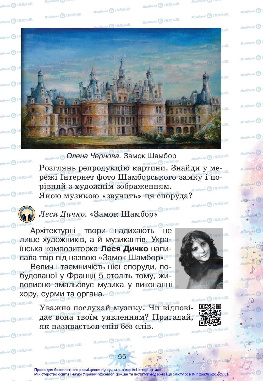 Підручники Мистецтво 3 клас сторінка 55