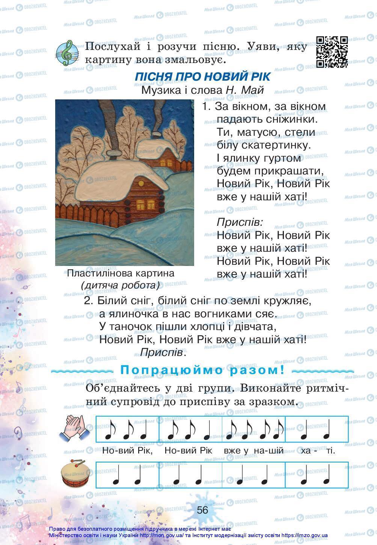 Учебники Искусство 3 класс страница 56