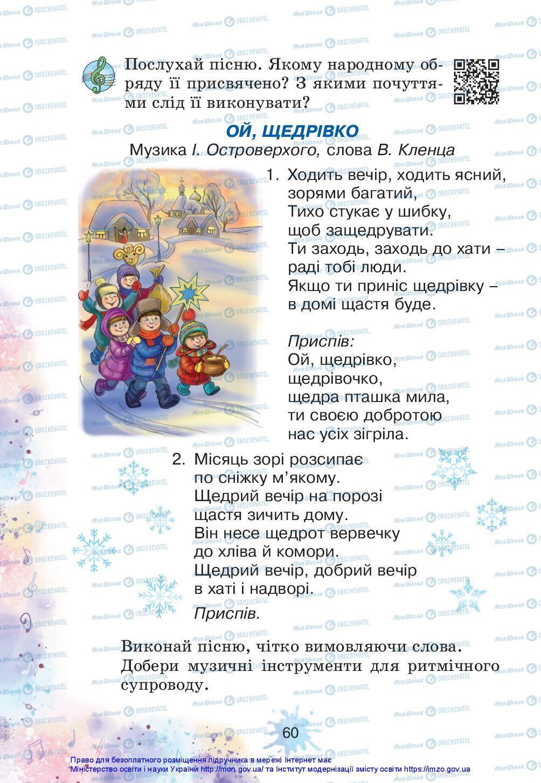 Учебники Искусство 3 класс страница 60