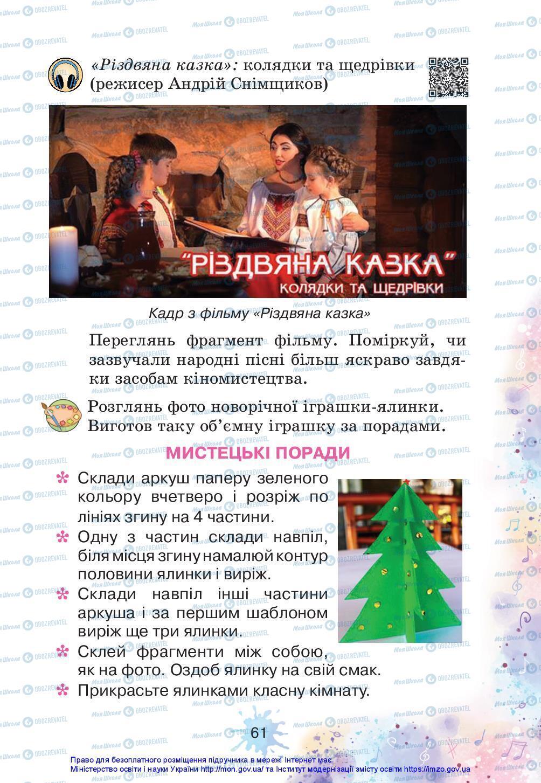 Учебники Искусство 3 класс страница 61