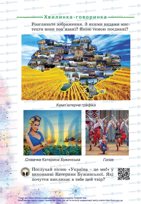 Підручники Мистецтво 3 клас сторінка 6