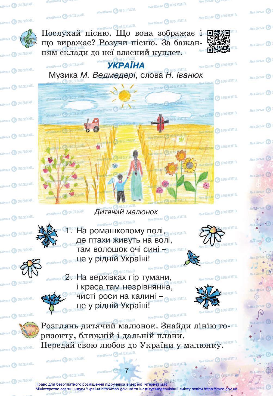 Учебники Искусство 3 класс страница 7