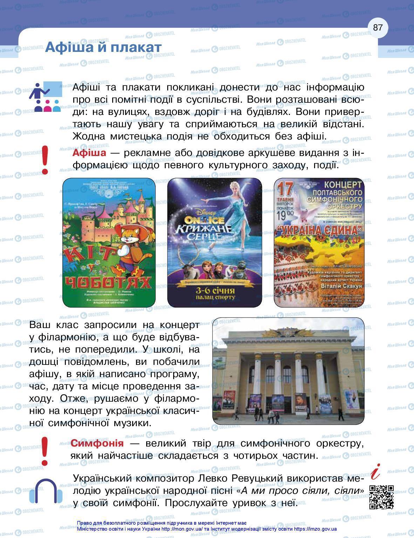 Учебники Искусство 3 класс страница 87
