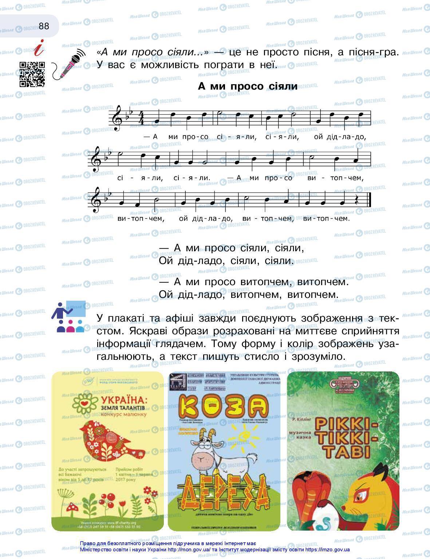 Учебники Искусство 3 класс страница 88