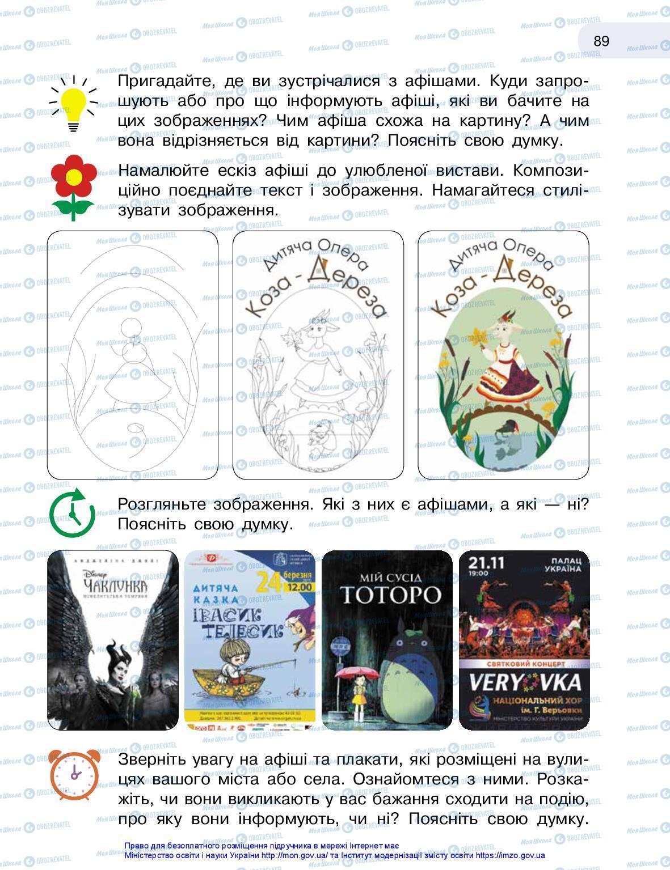 Учебники Искусство 3 класс страница 89