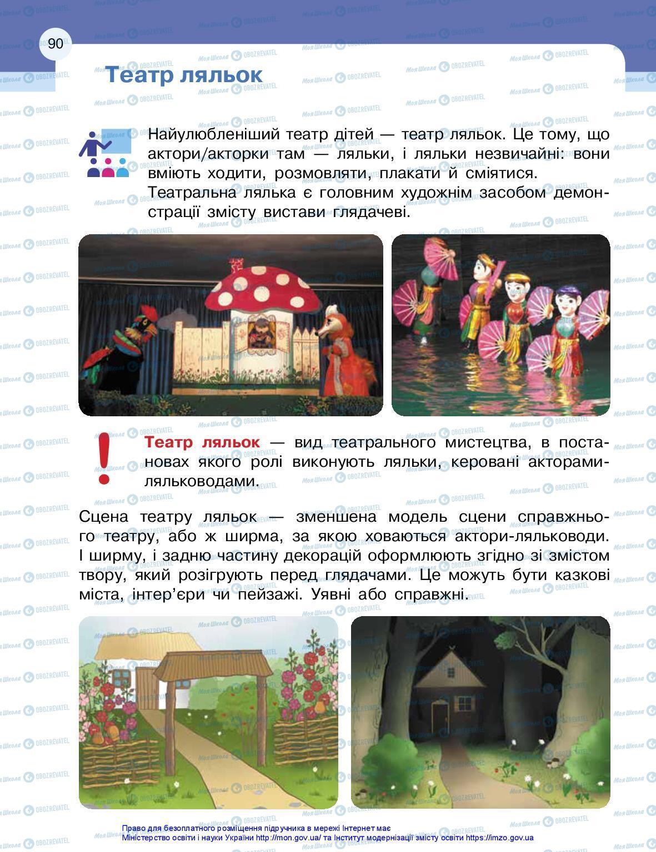 Учебники Искусство 3 класс страница 90